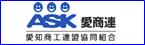 愛商連公式WEBサイト